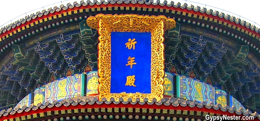 Detail of The Hall of Prayer for Good Harvests at The Temple of Heaven in Beijing, China